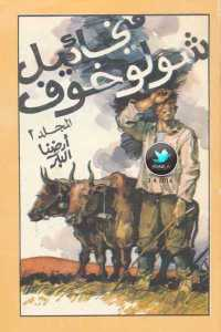 5157b 752 - تحميل كتاب أرضنا البكر - رواية pdf لـ ميخائيل شولوخوف