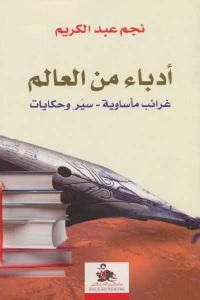 578d6 668 - تحميل كتاب أدباء من العالم ( غرائب مأساوية - سير وحكايات) pdf لـ نجم عبد الكريم