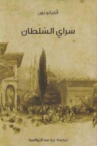 57c3b 599 - تحميل كتاب سراي السلطان pdf لـ اتفيانو بون