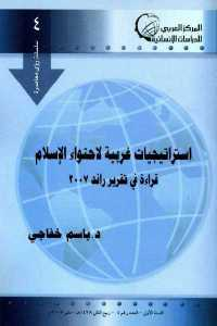 5aaf2 784 - تحميل كتاب استراتيجيات غربية لاحتواء الإسلام pdf لـ د.باسم خفاجي