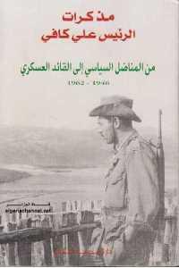 5db0c 728 - تحميل كتاب مذكرات الرئيس علي كافي - من المناضل السياسي إلى القائد العسكري (1946-1962) pdf