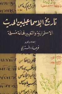 635fd 585 - تحميل كتاب تاريخ الإسماعيليين الحديث - الاستمرارية والتغيير لجماعة مسلمة pdf لـ فرهاد دفتري