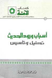 647b4 782 - تحميل كتاب أسباب ورود الحديث تحليل وتأسيس pdf لـ الدكتور محمد رأفت سعيد