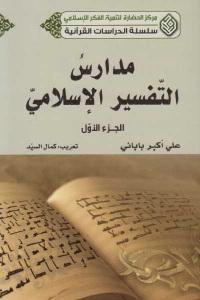 672d9 619 - تحميل كتاب مدارس التفسير الإسلامي (ثلاثة أجزاء) pdf لـ علي أكبر بابائي