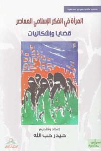 68a6f 577 - تحميل كتاب المرأة في الفكر الإسلامي المعاصر - قضايا وإشكاليات pdf لـ حيدر حب الله