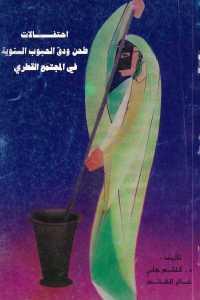 697e1 765 - تحميل كتاب احتفالات طحن ودق الحبوب الشتوية في المجتمع القطري pdf لـ د. كلثم على وغانم الغانم
