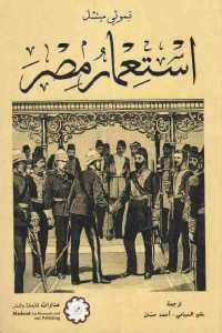 69ced 786 - تحميل كتاب استعمار مصر pdf لـ تيموثي ميتشل