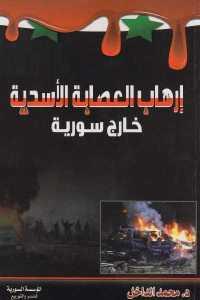 6b415 757 - تحميل كتاب إرهاب العصابة الأسدية خارج سورية pdf لـ د. محمد الداخل