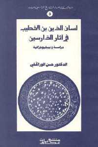 6ebd1 615 - تحميل كتاب لسان الدين بن الخطيب في آثار الدارسين - دراسة وبيبليوجرافية pdf لـ الدكتور حسن الوراكلي