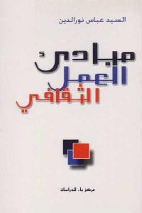6eea5 617 - تحميل كتاب مبادئ العمل الثقافي pdf لـ السيد عباس نور الدين