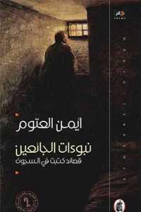 6ef04 651 - تحميل كتاب نبوءات الجائعين - قصائد كتبت في السجون pdf لـ أيمن العتوم