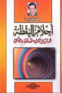 6f0de 766 - تحميل كتاب أحلام اليقظة - ثورة يناير بين مقدماتها ونتائجها pdf لـ محمد الجوادي