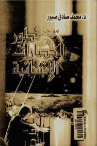 70247 734 - تحميل كتاب موجز تطور الحضارات الإنسانية pdf لـ د. محمد صادق صبور