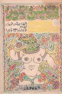 714b5 691 - تحميل كتاب أدونيس أو تموز : دراسة في الأساطير والأديان الشرقية القديمة pdf لـ جيمس فريزر