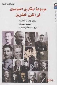 742fb 632 - تحميل كتاب موسوعة المفكرين السياسيين في القرن العشرين pdf لـ روبرت بنيويك وفيليب جرين