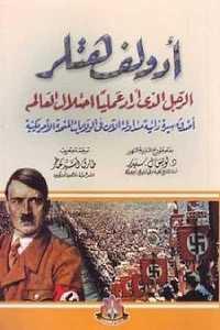 755b5 689 - تحميل كتاب أدولف هتلر : الرجل الذي أراد عمليت احتلال العالم pdf لـ د. لويس ل.سنيدر