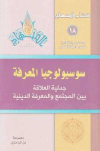 799be 601 - تحميل كتاب سوسيولوجيا المعرفة - جدلية العلاقة بين المجتمع والمعرفة الدينية pdf لـ مجموعة من الباحثين