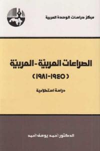 79edb 567 - تحميل كتاب الصراعات العربية - العربية (1945 - 1981 ) - دراسة استطلاعية pdf لـ الدكتور أحمد يوسف أحمد
