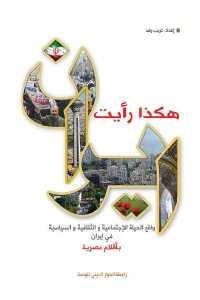 825f7 638 - تحميل كتاب هكذا رأيت إيران - واقع الحياة الإجتماعية والثقافية والسياسية في إيران بأقلام مصرية pdf