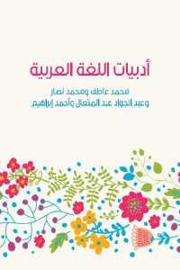 82f1f 673 - تحميل كتاب أدبيات اللغة العربية pdf