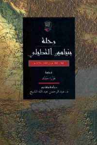 873b7 597 - تحميل كتاب رحلة بنيامين التطيلي (561-569 هـ / 1165-1173 م) pdf
