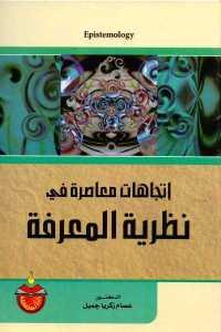 87b03 759 - تحميل كتاب إتجاهات معاصرة في نظرية المعرفة pdf لـ الدكتور عصام زكريا جميل