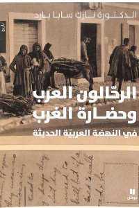 87f0f 564 - تحميل كتاب الرحالون العرب وحضارة الغرب في النهضة العربية الحديثة pdf لـ الدكتورة نازك سابا يارد