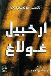 88194 743 - تحميل كتاب أرخبيل غولاغ - رواية pdf لـ ألكسندر سولجنيتسين
