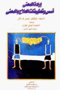 8ab27 709 - تحميل كتاب إرادة المعنى : أسس وتطبيقات العلاج بالمعنى pdf لـ فيكتور إيميل فرانكل