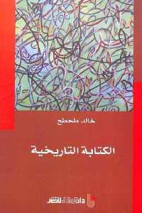 8b8ac 574 - تحميل كتاب الكتابة التاريخية pdf لـ خالد طحطح