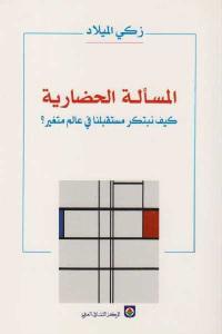 949c3 579 - تحميل كتاب المسألة الحضارية - كيف نبتكر مستقبلنا في عالم متغير؟ pdf لـ زكي الميلاد