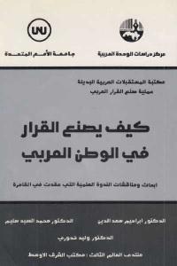 98d3b 614 - تحميل كتاب كيف يصنع القرار في الوطن العربي pdf لـ الدكتور إبراهيم سعد الدين والدكتور محمد السيد سليم والدكتور وليد خدوري