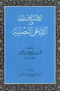 a037a 683 - تحميل كتاب أدلة الوحدانية في الرد على النصرانية pdf لـ محمد بن صفي الدين الحنفي (626 هـ - 684 هـ)