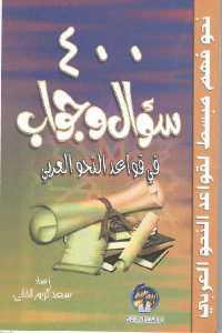 a4e89 736 - تحميل كتاب 400 سؤال وجواب في قواعد النحو العربي pdf لـ سعد كريم الفقي