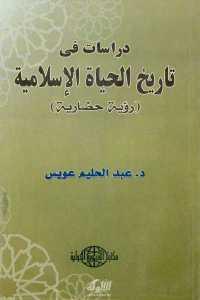 a7286 721 - تحميل كتاب دراسات في تاريخ الحياة الإسلامية (رؤية حضارية) pdf لـ د. عبد الحليم عويس