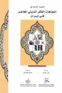 ab855 758 - تحميل كتاب اتجاهات الفكر الديني المعاصر في إيران pdf لـ مجيد محمدي