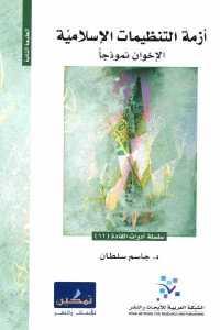 abc00 779 - تحميل كتاب أزمة التنظيمات الإسلامية - الإخوان نموذجا pdf لـ د. جاسم سلطان
