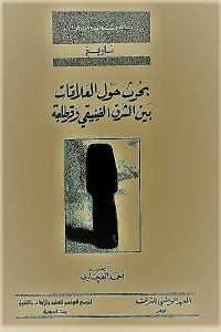ac99b 725 - تحميل كتاب بحوث حول العلاقات بين الشرق الفينيقي وقرطاجة pdf لـ أحمد الفرجاوي