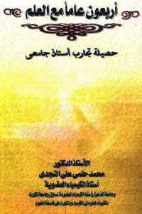 afe8a 737 - تحميل كتاب أربعون عاما مع العلم : حصيلة تجارب أستاذ جامعي pdf لـ الدكتور محمد حلمي على النجدي