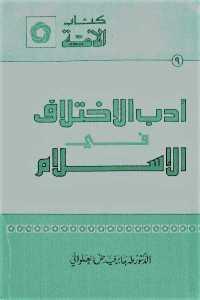 b0a32 773 - تحميل كتاب أدب الاختلاف في الإسلام pdf لـ الدكتور طه جابر فياض العلواني