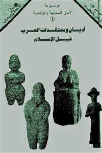 bb3f6 694 - تحميل كتاب أديان ومعتقدات العرب قبل الإسلام pdf لـ د. سميح دغيم