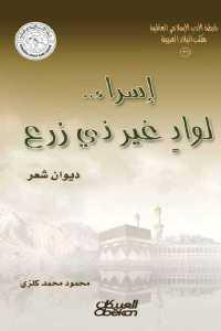 bd287 788 - تحميل كتاب إسراء .. لواد غير ذي زرع - ديوان شعر Pdf لـ محمود محمد كلزي