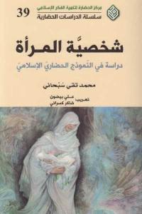 bdf42 602 - تحميل كتاب شخصية المرأة - دراسة في النموذج الحضاري الإسلامي pdf لـ محمد تقي سبحاني