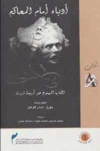 c045b 678 - تحميل كتاب أدباء أمام المحاكم - الأدب الممنوع عبر أربعة قرون pdf لـ يورغ . ديتر كوغل