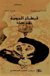 c1fd4 731 - تحميل كتاب قرطاج البونية - تاريخ حضارة pdf لـ الشاذلي بوروينة ومحمد طاهر