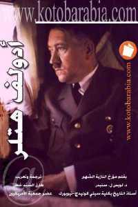 c4178 690 - تحميل كتاب أدولف هتلر pdf لـ د. لويس ل.سنيدر