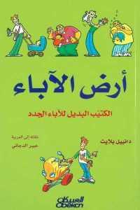 c547a 745 - تحميل كتاب أرض الآباء - الكتيب البديل للآباء الجدد pdf لـ دانييل بلايث