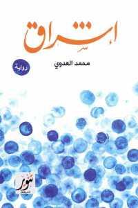c6b9f 792 - تحميل كتاب إشراق - رواية pdf لـ محمد العدوي