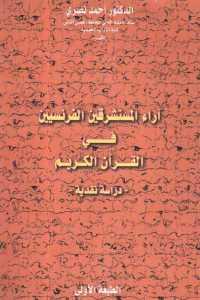 cbd30 704 - تحميل كتاب آراء المستشرقين الفرنسيين في القرآن الكريم - دراسة نقدية pdf لـ الدكتور أحمد نصري