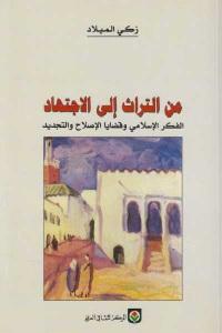 ce9d1 629 - تحميل كتاب من التراث إلى الاجتهاد - الفكر الإسلامي وقضايا الإصلاح والتجديد pdf لـ زكي الميلاد